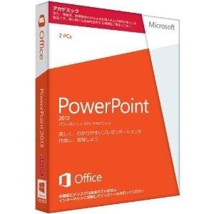 新品★送料無料★ 正規品 Microsoft Office PowerPoint 2013 アカデミック (PC2台/1ライセンス)の画像