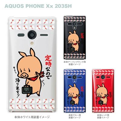 【AQUOS PHONEケース】【203SH】【Soft Bank】【カバー】【スマホケース】【クリアケース】【クリアーアーツ】【アート】【SWEET ROCK TOWN】 46-203sh-sh2028の画像