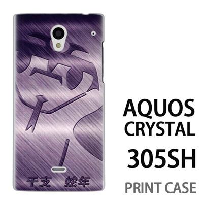 AQUOS CRYSTAL 305SH 用『No2 30』特殊印刷ケース【 aquos crystal 305sh アクオス クリスタル アクオスクリスタル softbank ケース プリント カバー スマホケース スマホカバー 】の画像