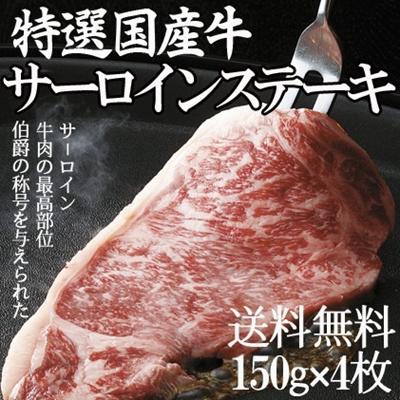 【送料無料】特選国産牛サーロインステーキ150g×4枚★柔らかく、きめ細やかな肉質で霜降りもしっかり入った、牛肉の高級部位「サーロイン」!お肉の美味しさが口の中いっぱいに広がります!産地は九州限定!バーベキューでもオススメ!国産牛交雑種の画像