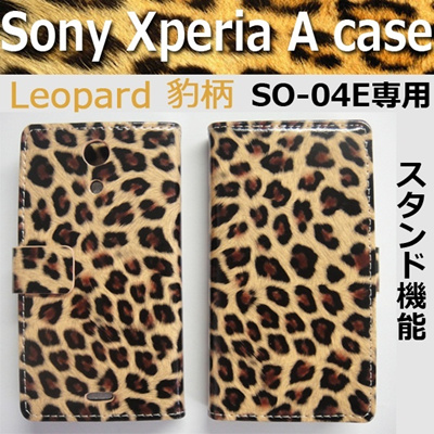 メール便送料無料 Sony Xperia A ケース Leopard 豹 柄 Docomo SO-04E case 表面防水 スタンドタイプ ソニ エクスペリアA スマートカバー  Android スの画像