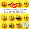 【Innisfree】 ノーシーバム ミネラル パウダー Emoji リミテッド エディション 5g 1+1 !!  No sebum x emoji™ mineral powder