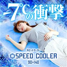 ひんやりマット 敷きパッド 冷感 冷却マット クールマット 90×140 敷パット洗える 防水 クール 接触冷感 冷感寝具 クールパッド 冷却ジェルマット スピードクーラー ひんやり