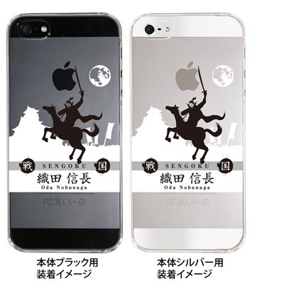 【iPhone5S】【iPhone5】【Clear Arts】【iPhone5ケース】【カバー】【スマホケース】【クリアケース】【クリアーアーツ】【戦国】【織田信長】 10-ip5-cajh-01の画像