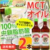 2個「1+1」純度100%のピュアMCTオイル☆糖質制限時の貴重なエネルギー源に♪お得なオープンSALE価格で提供中!MCTオイル 450g 2本セット