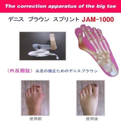【クリックで詳細表示】The correction apparatus of the big toe/外反拇趾/尖足の矯正ためのデニスブラウン