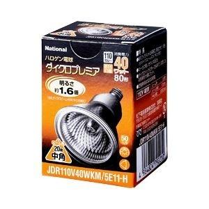 【クリックで詳細表示】Panasonic(パナソニック) 一般照明用ハロゲン電球 80形・40W 中角E11口金 JDR110V40WKM5E11H
