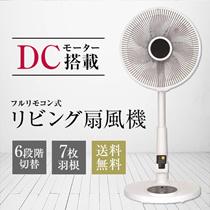 【カートクーポン利用対象】【送料無料】 DCフルリモコン式リビング扇風機 ホワイト (7枚羽根/30cm/6段階切替/リモコン付/DCモーター) OTK-MDC317FR