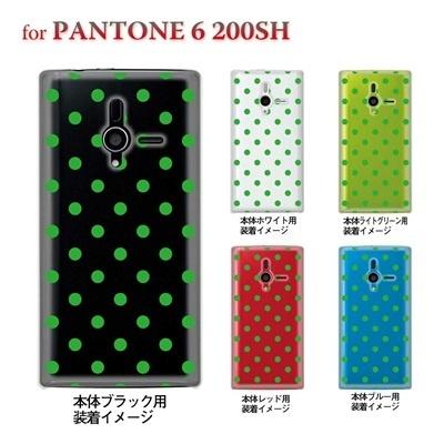 【PANTONE6 ケース】【200SH】【Soft Bank】【カバー】【スマホケース】【クリアケース】【チェック・ボーダー・ドット】【グリーンドット】 22-200sh-ca0005の画像