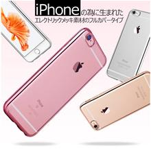 送料無料 スマホケース iPhone6 6s その他各機種対応スマホケース iPhone6 iPhone6s iPhone6Plus iPhone6sPlus クリア 透明 シリコンケース