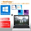 MacBook 1100/12シリーズ ★BootcampへのWindowsOfficeのプレインストール承ってます!!★