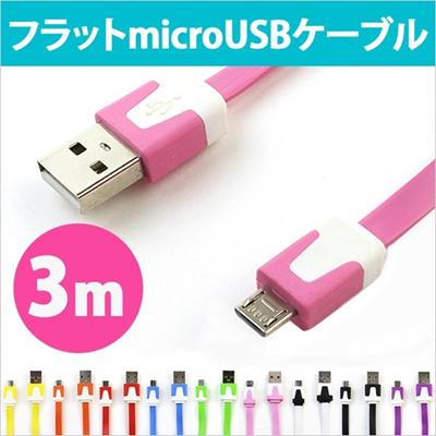 RC-USM04-30 | USB充電ケーブル microUSB フラットケーブル 300cm (3m) 全9色 USB マイクロUSB 充電ケーブル スマートフォン おしゃれなツートンカラー ロングタイプ [ゆうメール配送]の画像