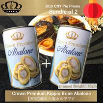 【Bundle of 2】Premium Kippin Brine Abalone ★ 天冠優れた吉品アワビ★6pcs 80g 天冠清汤吉品鲍