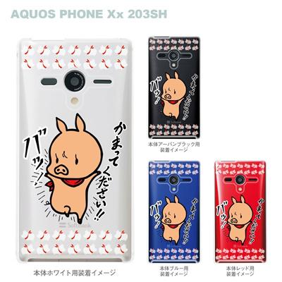 【AQUOS PHONEケース】【203SH】【Soft Bank】【カバー】【スマホケース】【クリアケース】【クリアーアーツ】【アート】【SWEET ROCK TOWN】 46-203sh-sh2039の画像