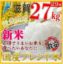 🌟クーポン使えます!新米入り🌟29年ブレンド米!27kg !滋賀県で収穫したお米です。滋賀県は琵琶湖に四方を囲む高い山々、豊かな自然に恵まれており、米作りに最適の環境のお米今回は安価タイプでご用意いたしました。