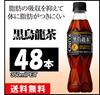 ★送料無料★【期間限定特価】黒烏龍茶(黒ウーロン茶)350mlPET×24本 2ケース