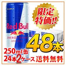 🌟限定特価!Redbull★レッドブルー選り取り!RBJ レッドブル(Red Bull) エナジードリンク 250ml×48本翼をさずけるパフォーマンスを発揮したい時に♪