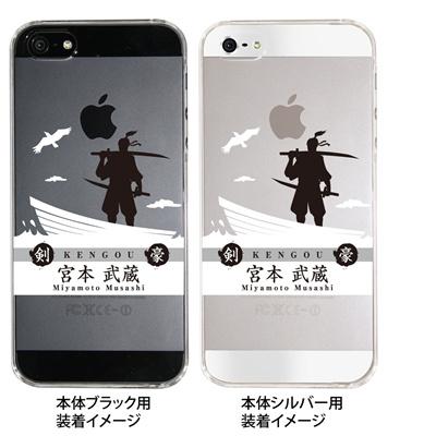 【iPhone5S】【iPhone5】【Clear Arts】【iPhone5ケース】【カバー】【スマホケース】【クリアケース】【クリアーアーツ】【剣豪】【宮本武蔵】 10-ip5-cajh-11の画像