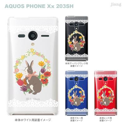 【AQUOS PHONEケース】【203SH】【Soft Bank】【カバー】【スマホケース】【クリアケース】【クリアアーツ】【うさぎ】 09-203sh-ca0031の画像