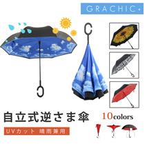 逆さま傘 長傘 UVカット 超撥水 逆さに開く傘 晴雨兼用 便利 おしゃれ 可愛い アンブレラ