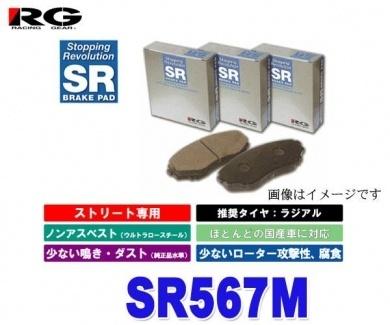 【クリックで詳細表示】RG(レーシングギア) SR567M 【SRブレーキパッド フロント用 シーマ GNF50 4500CC 01年01月~ 】