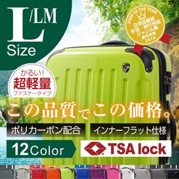 スーツケース 大型  TSAロック キャリーケース キャリーバッグ キャリーバック 旅行かばん 軽量 KY-FK37★スーツケース 大型