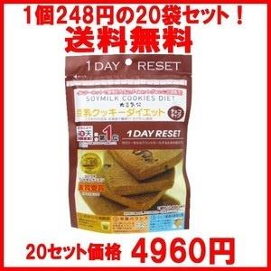 豆乳クッキーダイエットチョコチップ20袋セット★豆乳クッキー