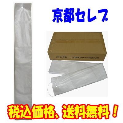 ●代引き不可送料無料プラテック45傘袋 100枚×20冊入り1冊あたり129円(税抜)07401の画像