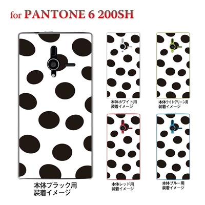 【PANTONE6 ケース】【200SH】【Soft Bank】【カバー】【スマホケース】【クリアケース】【アニマル】【モゥ~てん】 22-200sh-ca0021の画像