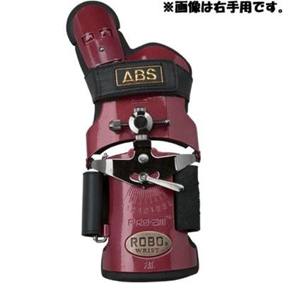 ABS(アメリカン ボウリング サービス) ロボリスト ワイン WI 【ボウリンググローブ リスタイ サポーター ボーリング】の画像