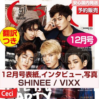 表紙カラー【即日発送/送料無料】CECI Another 12月号(2014)-表紙インタビュー写真:SHINEE/VIXX(ポスター再入荷)の画像