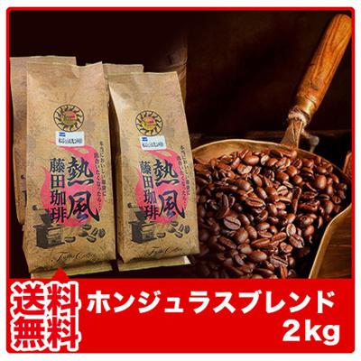 【送料無料2kg】◆ホンジュラスブレンド500g×4袋◇の画像