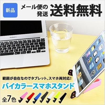 iPhone6s/6 iPhone5 スタンド スマホスタンド モバイル コンパクト アイフォン iPhone iPad スマホ スマートフォン BICOLOR-STAND [ゆうメール配送][送料無料]の画像