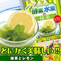 酵素 水素  カテキン ビタミンCを美味しく飲む♪抹茶のスッキリ感とレモンの甘酸っぱさ!!