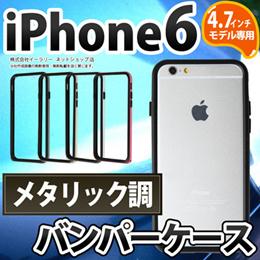 iPhone6 ケースメタリック調 バンパーケース 本体の側面部分を保護 バンパー 内側 シリコン お洒落 可愛い かわいい 保護 アイフォン6 IP61B-009[ゆうメール配送][送料無料]