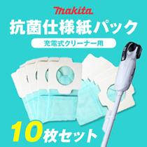 【まとめ買いで送料無用】マキタ 充電式クリーナー用 抗菌仕様紙パック 1パック10枚入り A-48511