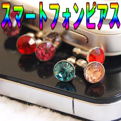 【送料無料】《お得な2個セット》スマホを輝かせる人気アクセサリー!3.5mmイヤホンジャック用スマートフォンピアス スマピ 人気の厳選9カラー iphone5/iphone5S/iphone5C/iPhone4S/4,GALAXY S2 LTE,Xperia arc,acro,AQUOSPhone,ARROWS KISS,REGZA Phoneの画像
