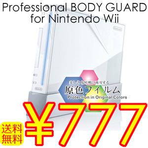 【送料無料】売れてます!かんたん装着 Nintendo Wii本体対応 本体をキズや汚れから守る!本体保護プロテクトフィルムシート 美しさを鮮明に再現する原色フィルム 本体を保護の画像