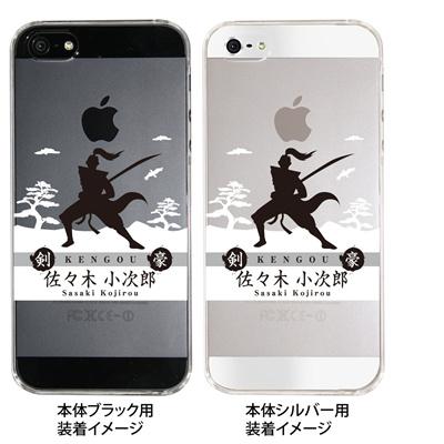 【iPhone5S】【iPhone5】【Clear Arts】【iPhone5ケース】【カバー】【スマホケース】【クリアケース】【クリアーアーツ】【剣豪】【佐々木小次郎】 10-ip5-cajh-12の画像