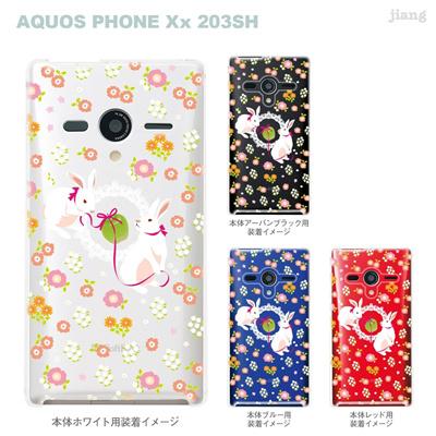 【AQUOS PHONEケース】【203SH】【Soft Bank】【カバー】【スマホケース】【クリアケース】【クリアアーツ】【白うさぎ】 09-203sh-ca0032の画像