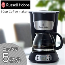 ラッセルホブス 5カップコーヒーメーカー 7610JP■一度に5杯まで抽出可能。コンパクトでじゃまにならないコーヒーメーカー。タイマー機能搭載でさらに便利♪