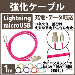 Lightningケーブル microUSBケーブル 1m 断線しにくい 強化メッシュ アルミ合金 ライトニングケーブル Lightning ケーブル microUSB 充電ケーブル ER-CBMT[ゆうメール配送][送料無料]