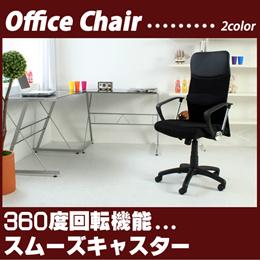オフィスチェア デスクチェア パソコンチェア 半額以下 メッシュ 360度回転 スムーズキャスター m090168