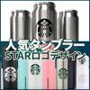 [デザインタンブラー]スターバックスのロゴタンブラー、スターバックスデザインタンブラー、スターバックスタンブラー、STARBUCKS design、STARBUCKS LOGO、タンブラー、コップ、ボトル春夏を涼しく★タンブラー衛生的なステンレス製作コーヒータンブラー、STARタンブラー