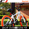 BMX 自転車 20インチ ストリート ジャイロ機構ハンドル ペグ Raychell(レイチェル) BM-20R 激安自転車通販