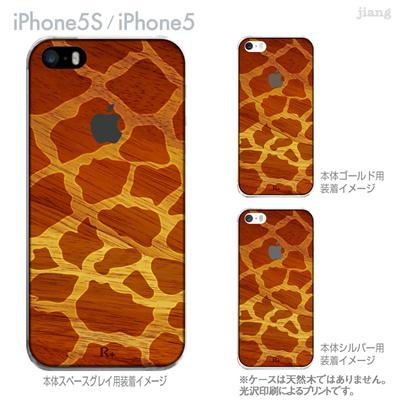 【iPhone5S】【iPhone5】【iPhone5sケース】【iPhone5ケース】【カバー】【スマホケース】【クリアケース】【Clear Arts】【木目柄】【ジラフ】 06-ip5s-ca0227の画像