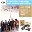 【限定販売 / 即発送 / 新品】東方神起 TVXQ 2007 パリ写真集 Bonjour Paris Special Limited Package Box 韓国版【日本国内発送 / 送料無料】