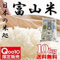 【Qoo10限定販売】【送料無料】日本の米処、富山産100%のお米です。普段は富山を中心とした地元のみで販売をしていますが、今回Qoo10限定にて販売をさせて頂きます。しかも皆さんにレビューを頂きたいので特別価格でご提供します。富山は米づくりに適した気候。愛情たっぷりに育った富山の米を、ぜひ、ご賞味ください。