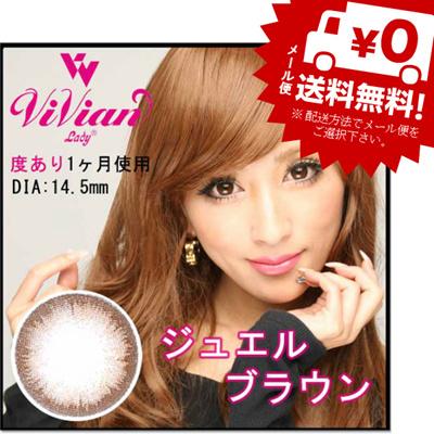 カラコン ViVianLady ヴィヴィアンレディ ジュエルブラウン 度あり -0.50〜-8.00 1ヶ月装用 1箱1枚入り×2箱(両目分) カラーコンタクトレンズ BC 8.6mm DIA14.5