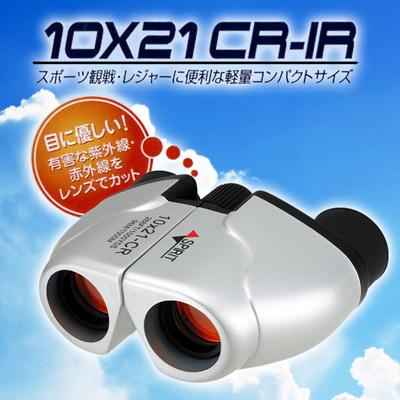 【送料無料】ナシカ双眼鏡SPIRIT10×21CR-IRゴールド/シルバー